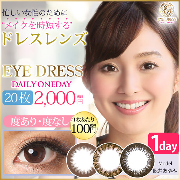 eyedress